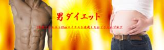 男ダイエットトップ画像